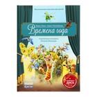 Времена года. Скрипичные концерты (книга с QR-кодом и CD-диском). Зимза М.