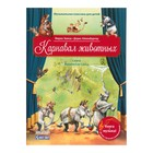 Карнавал животных. Сюита Камиля Сен-Санса (книга с QR-кодом без CD). Зимза М.