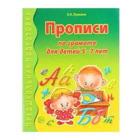 Прописи по грамоте для детей 5-7 лет. Лункина Е. Н.