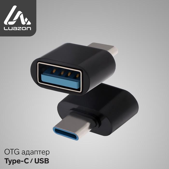 OTG адаптер LuazON Type-C - USB, цвет чёрный