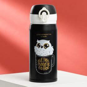 """Термос """"Утро начинается с кофе"""", 350 мл, сохраняет тепло 8 ч"""