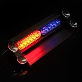 Сигнальный стробоскоп под лобовое стекло 12 LED, 12В, 9 режимов, красно-синий Ош