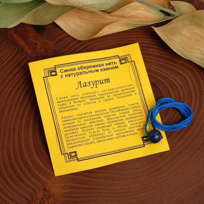 Оберег цветная нить Лазурит, цвет синий ,40см