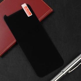"""Защитное стекло LuazON """"Анти-шпион"""", для телефона Samsung S9 Plus"""