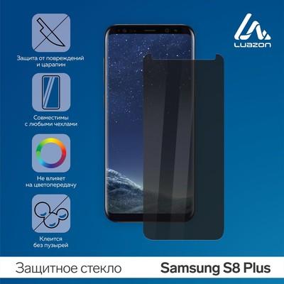 """Защитное стекло LuazON """"Анти-шпион"""", для телефона Samsung S8 Plus"""