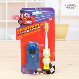 Зубная щётка с игрушкой «Чемпион по чистке зубов» цвета МИКС