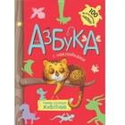 Азбука с наклейками «Такие разные животные». Михайлов П.