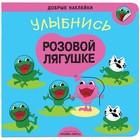 Добрые наклейки «Улыбнись розовой лягушке»