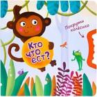 Книжка с колёсиком «Кто что ест?». Вилюнова В. А., Магай Н. А.