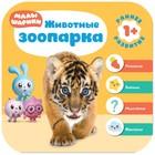 Малышарики. Курс раннего развития 1+ «Животные зоопарка». Денисова Д.
