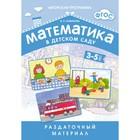 Математика в детский сад. Раздаточный материал для детей 3-5 лет. Новикова В. П.