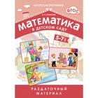 Математика в детский сад. Раздаточный материал для детей 5-7 лет. Новикова В. П.