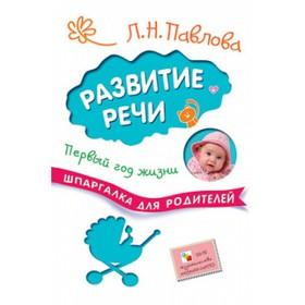 Шпаргалка для родителей. Развитие речи. Первый год жизни. Павлова Л. Н.