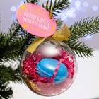 """Блеск для губ """"Волшебного нового года"""" макарун в шаре 10 гр, вкус ежевики, голубого цвета"""