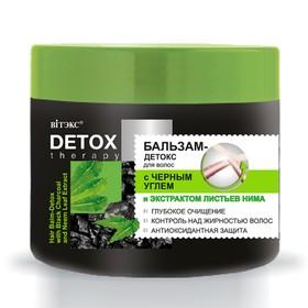 Бальзам-детокс для волос ВITЭКС Detox Therepy, с черным углем, 300 мл