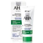 Экспресс-сыворотка для лица ВITЭКС Skin AHA Clinic, обновляющая, 30 мл