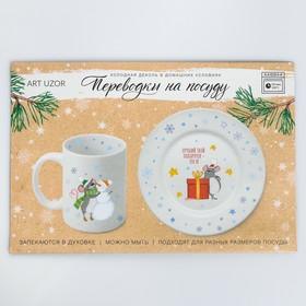 Переводки на посуду (холодная деколь) «Лучший подарок», 21  х 14,8 см Ош