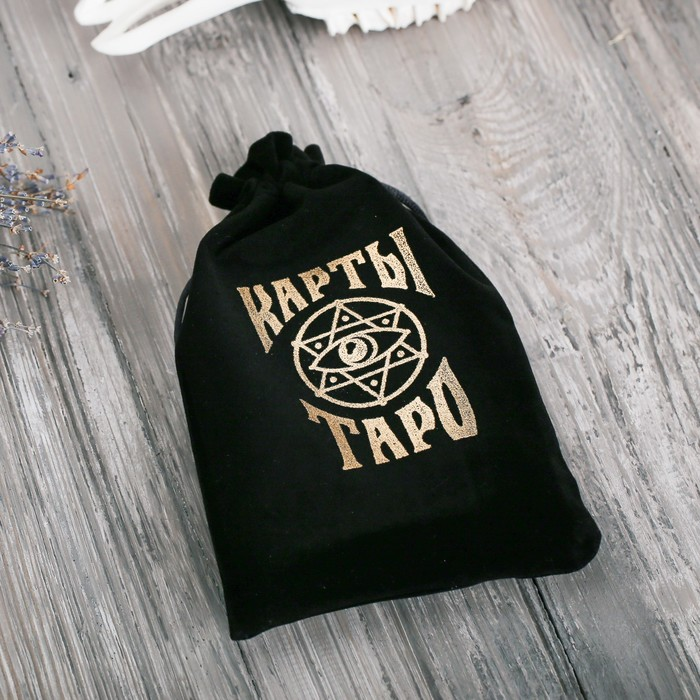 Мешок для карт Таро, черный