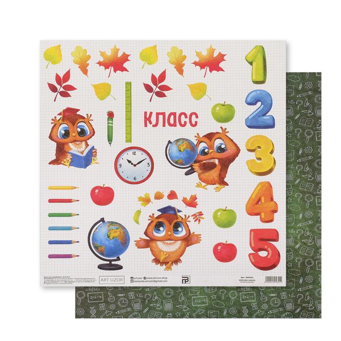 Бумага для скрапбукинга «Школьная пора», 30.5 × 32 см, 180 гм