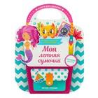 Книга для девочек «Моя летняя сумочка»