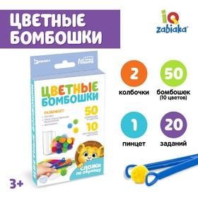 Развивающий набор «Цветные бомбошки: сложи по образцу», цвета, счёт, по методике Монтессори