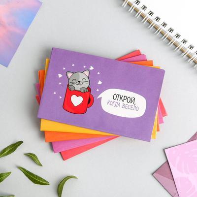 Набор писем «Открой, когда ...», котик, 5 шт - Фото 1