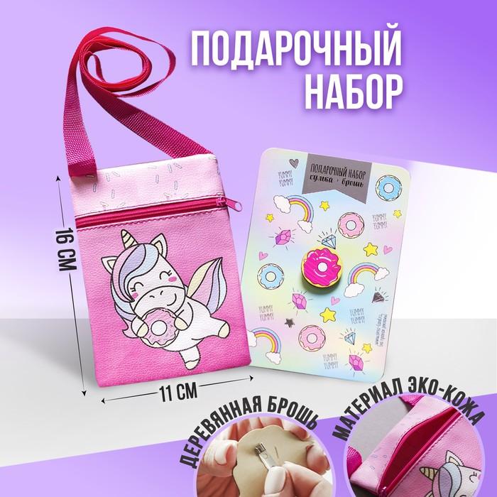 Детский подарочный набор сумка + брошь, цвет розовый, «Единорог»