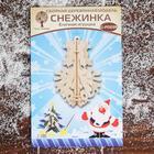 Сборная деревянная модель «Снежинка 9» (ёлочная игрушка) - Фото 3