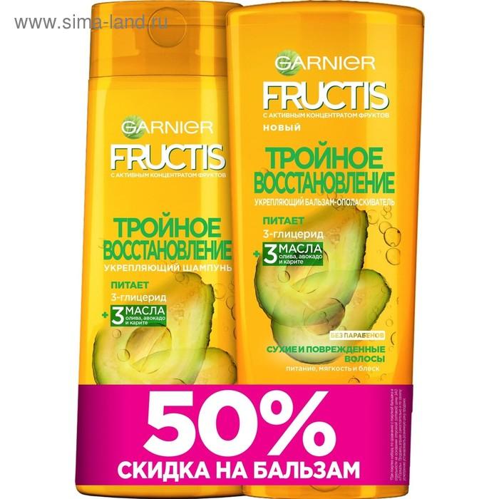 Набор Fructis «Тройное восстановление»: шампунь, 250 мл + бальзам, 200 мл