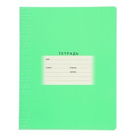 Тетрадь 12 листов косая линейка «Школьная», обложка мелованный картон, зелёная