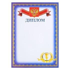 Диплом 'Символика РФ' синяя рамка Ош