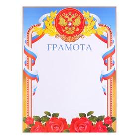 Грамота 'Символика РФ' красные цветы Ош