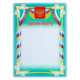 Диплом 'Символика РФ' зелёный фон Ош
