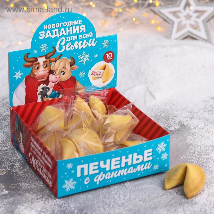 Печенье с фантами «Семейного счастья», 15 шт, СГ