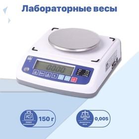 Весы лабораторные МАССА ВК-150.1 Ош