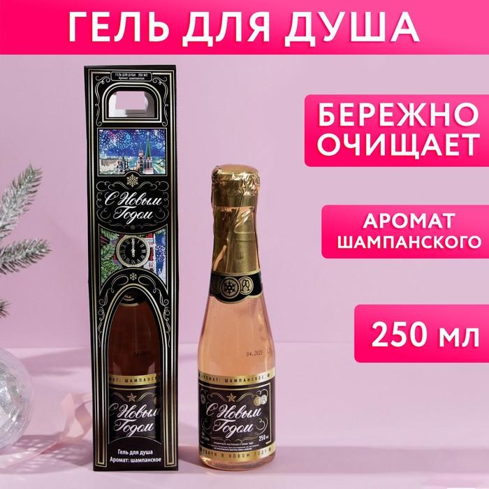 """Гель для душа """"С Новым годом!"""", с ароматом шампанское"""