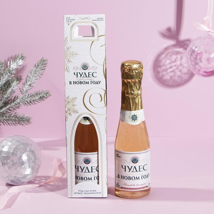 """Гель для душа """"Чудес в Новом году!"""", с ароматом шампанского"""