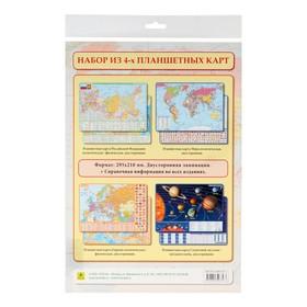 Комплект из 4-х двусторонних планшетных карт: РФ, Европы, Мира, Солнечной системы/звёздного неба