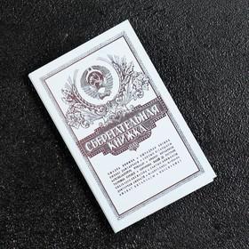 Сберкнижка с монетами СССР (9 монет) Ош