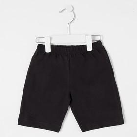 Шорты для мальчика, цвет чёрный, рост 134 см (68)