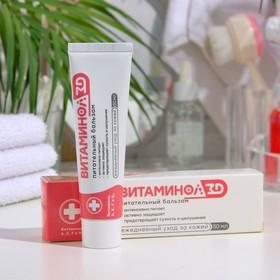 """Бальзам питательный """"Витаминол ZD"""", 50 мл"""