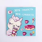 "Блокнот ""30 % радости и 70 % сладости"", 10 х 10 см, 16 листов"