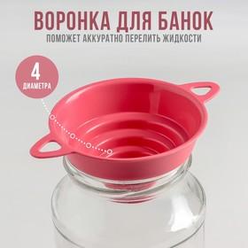 Воронка для банок 4 диаметра, верхний d=100 мм, цвет МИКС Ош
