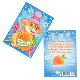 Почтовая карточка 'С Новым Годом!' символ года с апельсином Ош