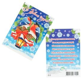 Почтовая карточка 'С Новым Годом!' снегири на фонаре Ош