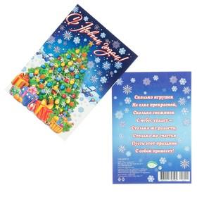 Почтовая карточка 'С Новым Годом!' ёлочка с подарками Ош
