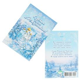 Почтовая карточка 'С Новым Годом и Рождеством!' белая церковь Ош