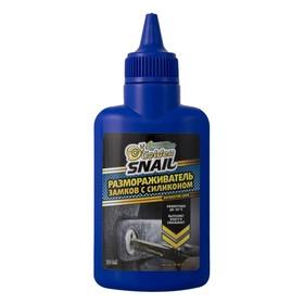Размораживатель замков с силиконом Golden Snail, ПЭТ, 70 мл GS5213 Ош