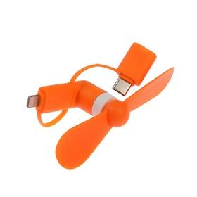 Вентилятор 3 в 1 LuazON, разъем micro USB, Lightinhg, Type-C, модель LTF-02, оранжевый Ош