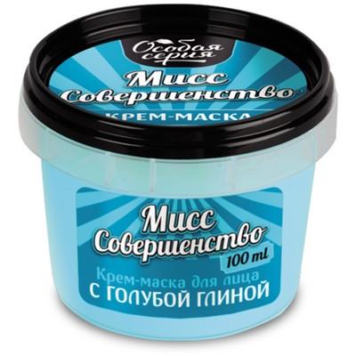 Крем-маска для лица Особая серия Mini «Мисс совершенство», 100 мл - Фото 1